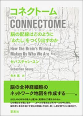 コネクトーム―脳の配線はどのように「わたし」をつくり出すのか