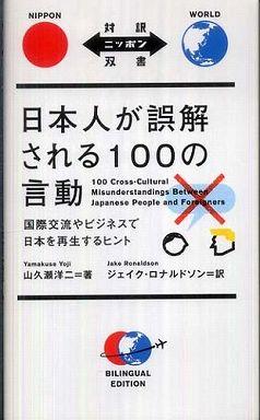 日本人が誤解される100の言動―国際交流やビジネスで日本を再生するヒント