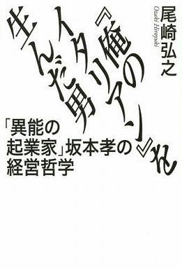 『俺のイタリアン』を生んだ男―「異能の起業家」坂本孝の経営哲学