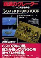 絶滅のクレーター―T・レックス最後の日
