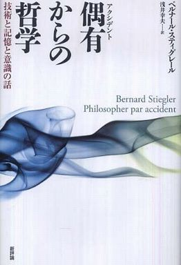 偶有(アクシデント)からの哲学―技術と記憶と意識の話