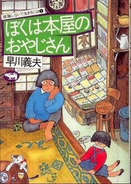 ぼくは本屋のおやじさん