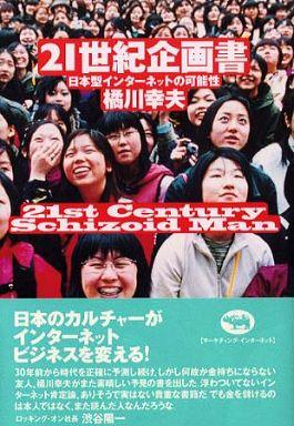 21世紀企画書―日本型インターネットの可能性