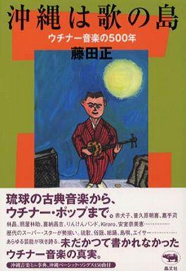 沖縄は歌の島―ウチナー音楽の500年