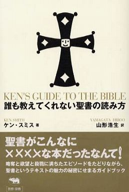 誰も教えてくれない聖書の読み方