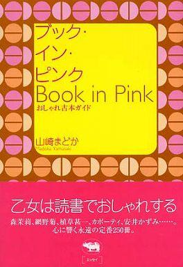 ブック・イン・ピンク―おしゃれ古本ガイド