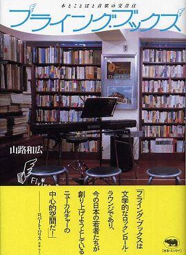 フライング・ブックス―本とことばと音楽の交差点