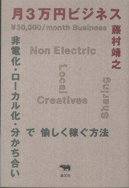 月3万円ビジネス―非電化・ローカル化・分かち合いで愉しく稼ぐ方法