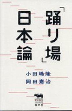 「踊り場」日本論