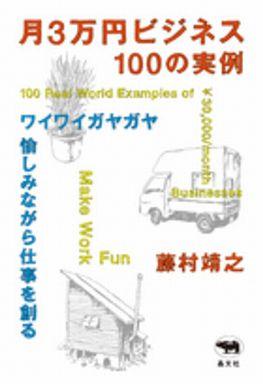 月3万円ビジネス100の実例―ワイワイガヤガヤ愉しみながら仕事を創る