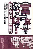 """「宮台真司」をぶっとばせ!―""""終わらない日常""""批判"""
