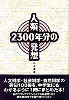 人類2300年分の発想