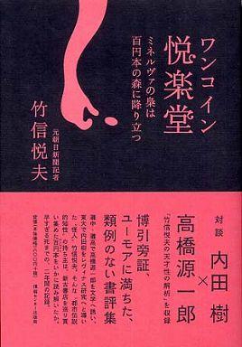 ワンコイン悦楽堂―ミネルヴァの梟は百円本の森に降り立つ
