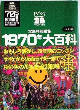 1970年大百科―サイケから仮面ライダーまで
