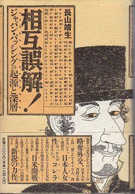 相互誤解!―ジャパン・バッシングの起源と深層