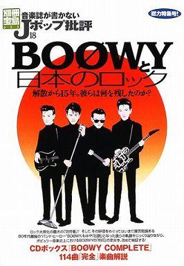 音楽誌が書かないJポップ批評 〈18〉 - BOOWYと日本のロック BOOWYと「日本のロック」