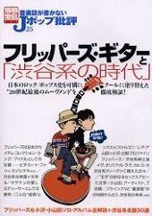 音楽誌が書かないJポップ批評 〈25〉 フリッパーズ・ギターと「渋谷系の時代」
