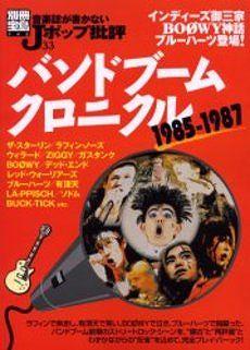 音楽誌が書かないJポップ批評 〈33〉 バンドブーム・クロニクル 1985ー1987