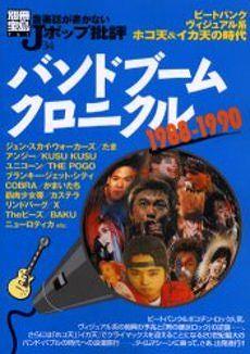 音楽誌が書かないJポップ批評 〈34〉 バンドブーム・クロニクル 1988ー1990