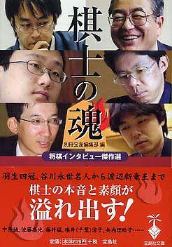 棋士の魂―将棋インタビュー傑作選