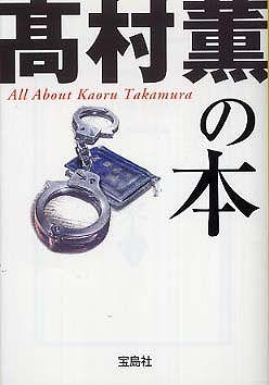 高村薫の本