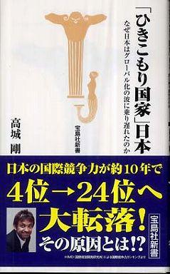 「ひきこもり国家」日本―なぜ日本はグローバル化の波に乗り遅れたのか