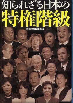 知られざる日本の特権階級