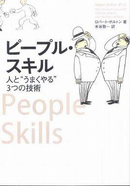 """ピープル・スキル―人と""""うまくやる""""3つの技術"""