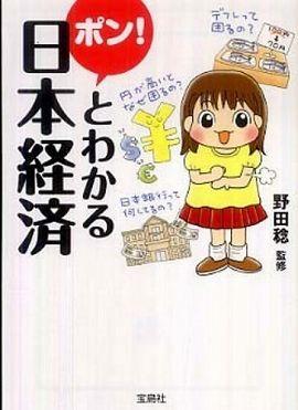 ポン!とわかる日本経済