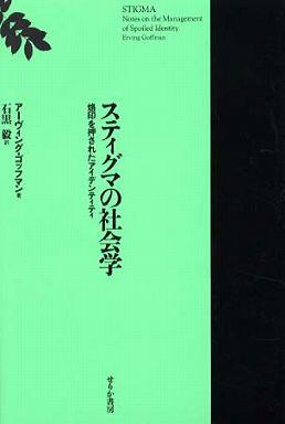 スティグマの社会学―烙印を押されたアイデンティティ (改訂版)