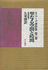 エリアーデ著作集 〈第3巻〉 聖なる空間と時間 久米博