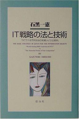 IT戦略の法と技術―「NTTの世界的R&D実績」vs.「公正競争」