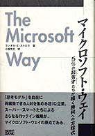 マイクロソフト・ウェイ―5%の超秀才たちが描く勝利への方程式