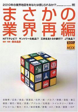 まさかの業界再編 - 2010年、消える会社・残る会社