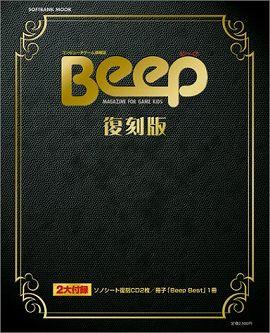 Beep復刻版 - コンピュータゲーム情報誌