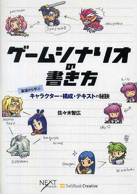 ゲームシナリオの書き方―基礎から学ぶキャラクター・構成・テキストの秘訣