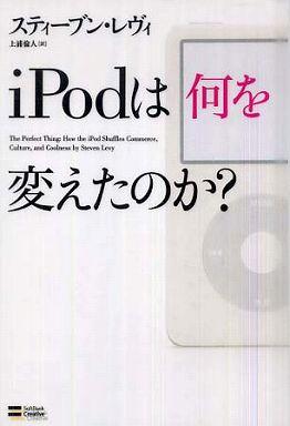 iPodは何を変えたのか?