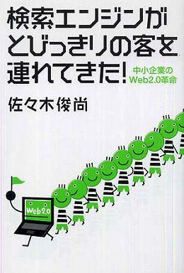検索エンジンがとびっきりの客を連れてきた!―中小企業のWeb2.0革命