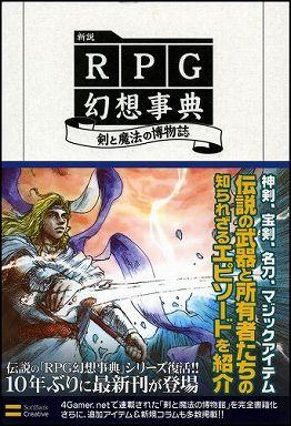 新説 RPG幻想事典―剣と魔法の博物誌