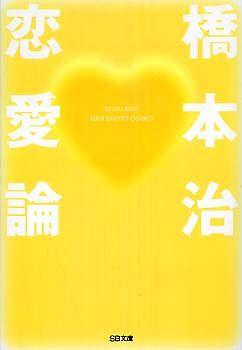 恋愛論 (ソフトバンク文庫)