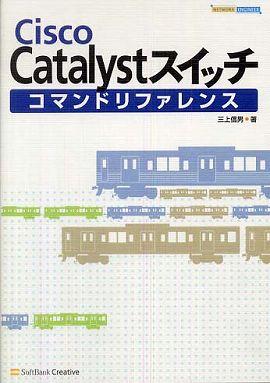 Cisco Catalystスイッチコマンドリファレンス