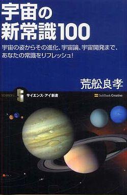 宇宙の新常識100―宇宙の姿からその進化、宇宙論、宇宙開発まで、あなたの常識をリフレッシュ!