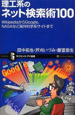 理工系のネット検索術100―WikipediaからGoogle、NASAなど海外科学系サイトまで