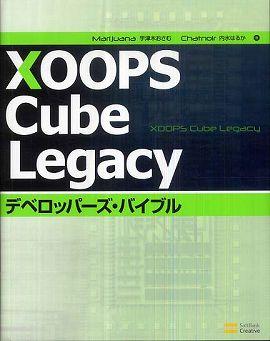 XOOPS Cube Legacyデベロッパーズ・バイブル