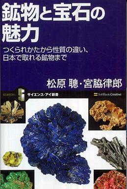 鉱物と宝石の魅力―つくられかたから性質の違い、日本で取れる鉱物まで