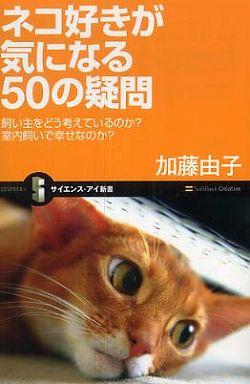 ネコ好きが気になる50の疑問―飼い主をどう考えているのか?室内飼いで幸せなのか?