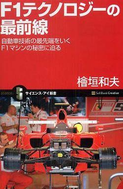 F1テクノロジーの最前線―自動車技術の最先端をいくF1マシンの秘密に迫る