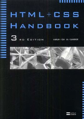 HTML+CSS Handbook 3rd Edition (3rd edit)