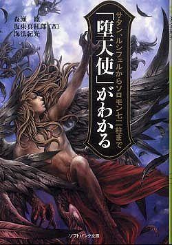「堕天使」がわかる―サタン、ルシフェルからソロモン七二柱まで