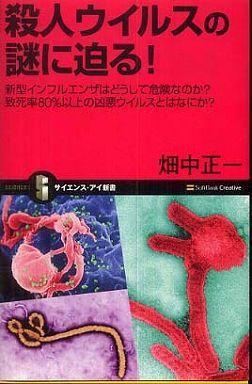 殺人ウイルスの謎に迫る!―新型インフルエンザはどうして危険なのか?致死率80%以上の凶悪ウイルスとはなにか?